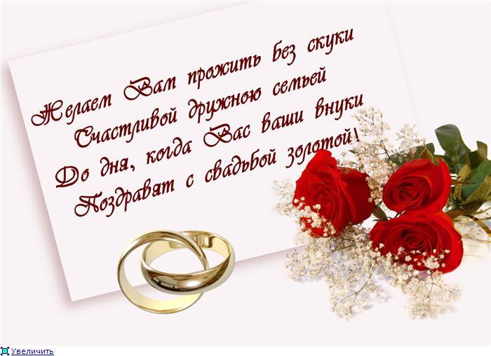 Поздравить с 3 годовщиной свадьбы